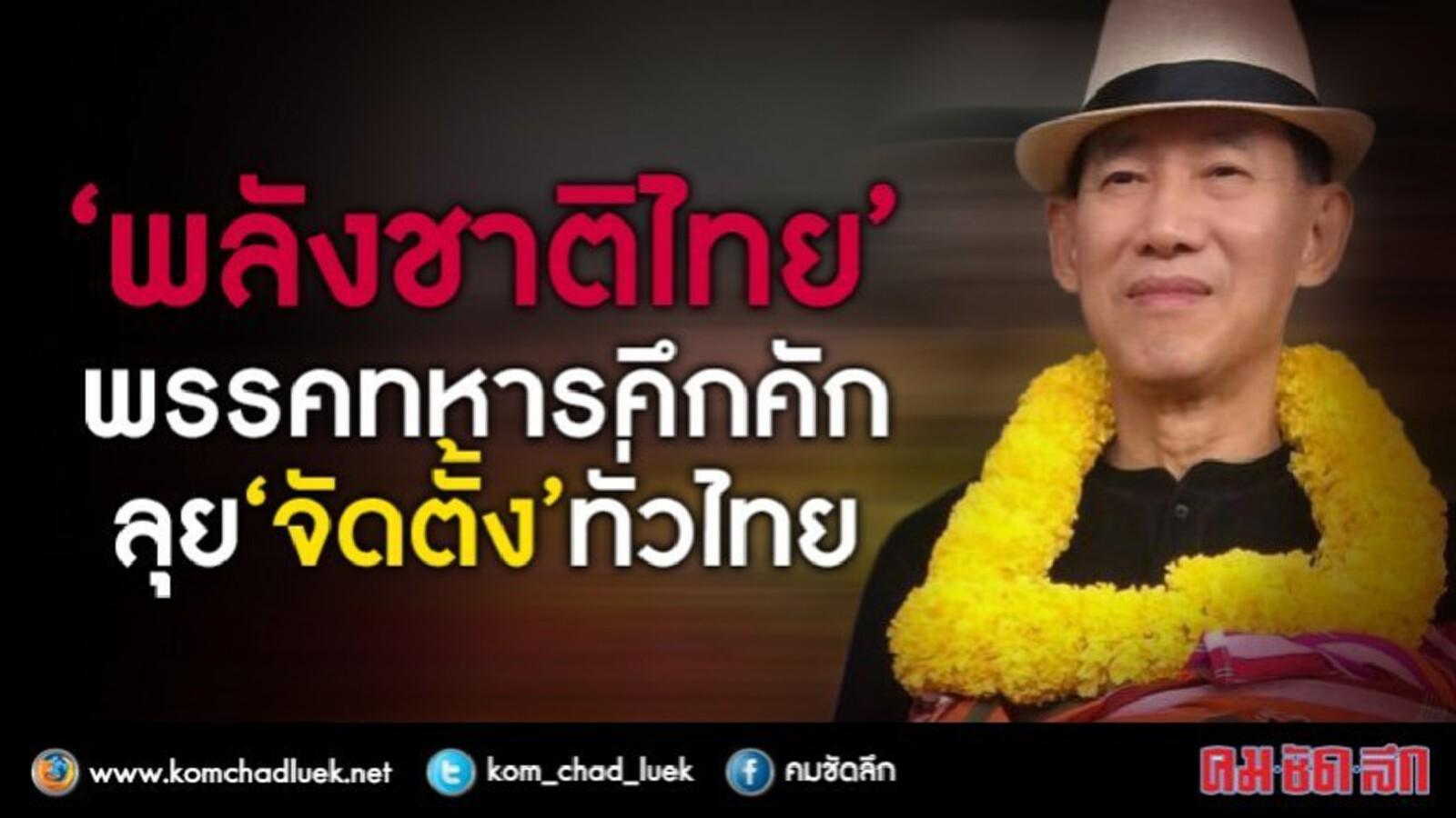 """""""พลังชาติไทย""""  พรรคทหารคึกคัก  ลุย """"จัดตั้ง"""" ทั่วไทย"""