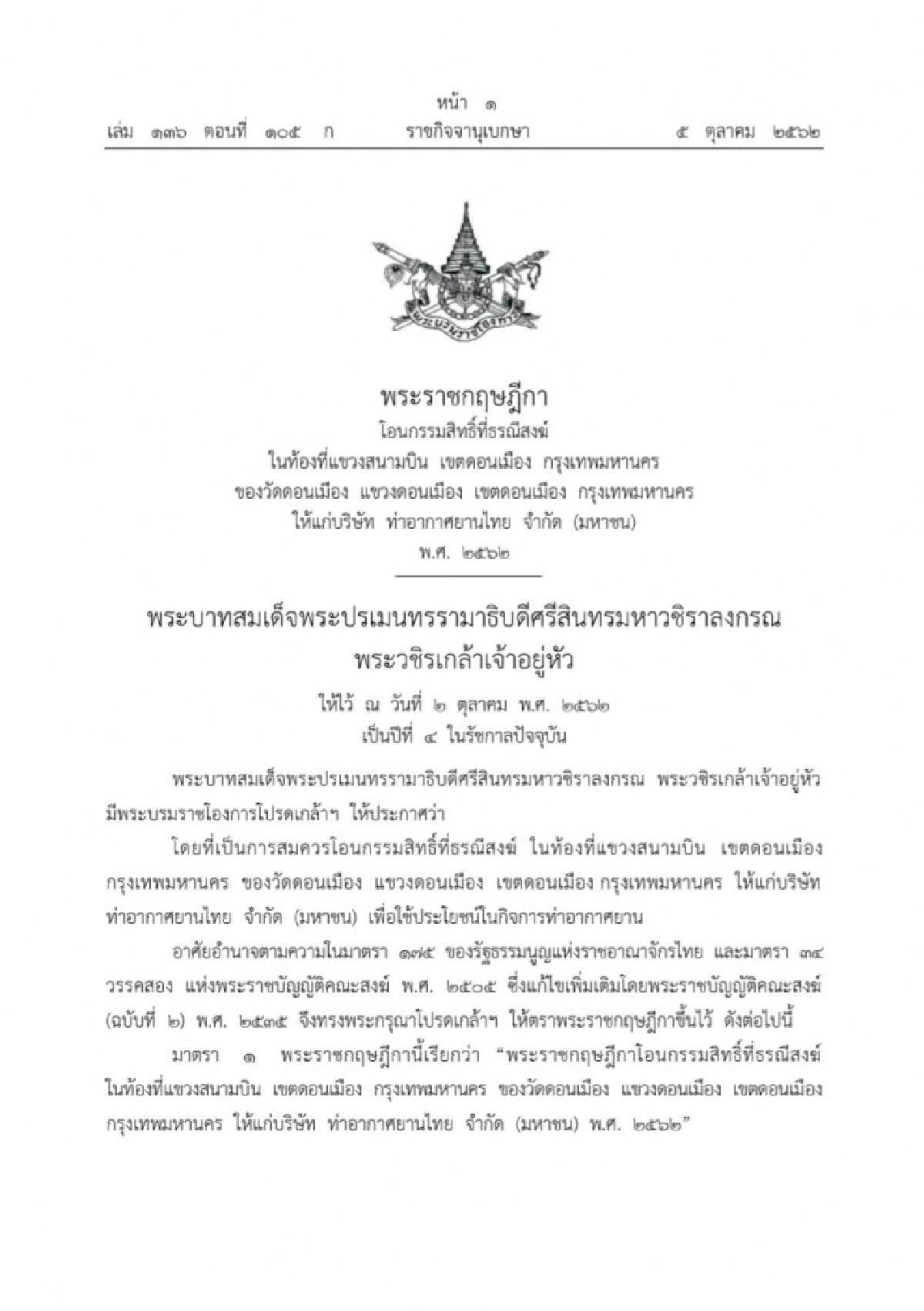 โปรดเกล้าฯ โอนกรรมสิทธิ์ที่ธรณีสงฆ์ให้ท่าอากาศยานไทย