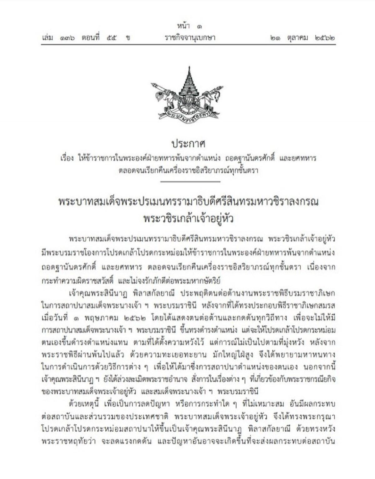 โปรดเกล้าฯ ถอดฐานันดรศักดิ์-ยศทหาร เจ้าคุณพระสินีนาฏฯ