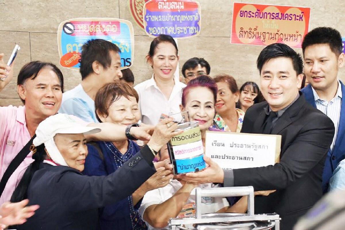 รัฐไทยเตรียมรับมือ บำนาญแห่งชาติ...โอนให้ 3,000/เดือน