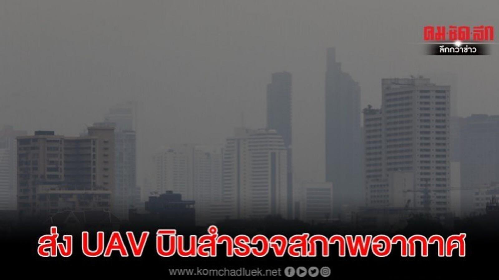 ทอ.เตรียมส่ง UAV บินสำรวจสภาพอากาศ เร่งแก้ฝุ่นพิษ