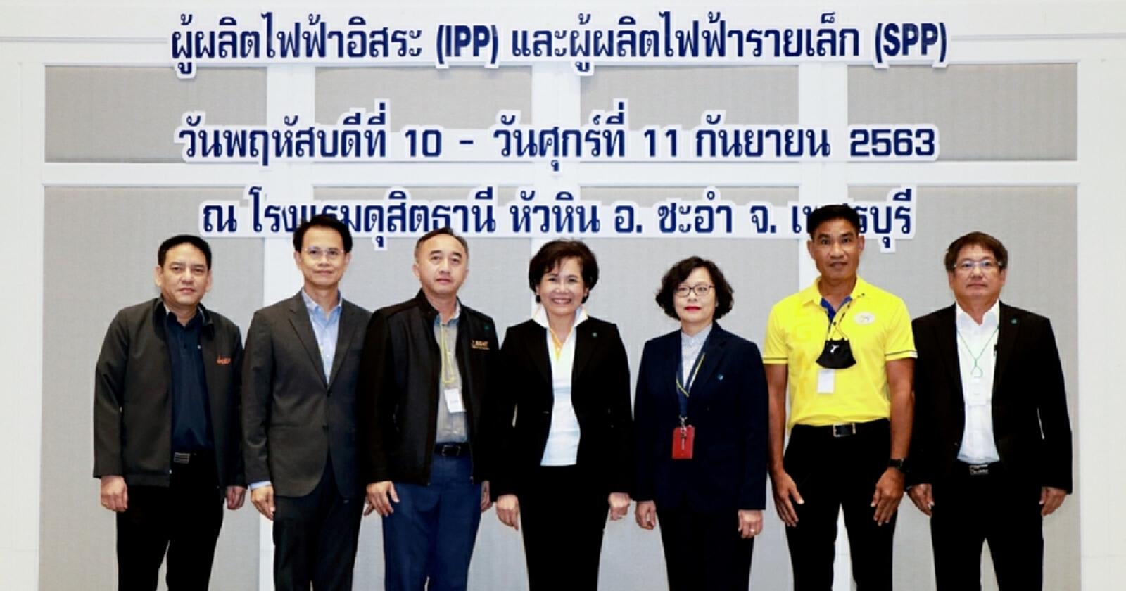"""สมาคมผู้ผลิตไฟฟ้าเอกชน (APPP)  ร่วมกับ กฟผ.จัดสัมมนา """"ร้อยใจผู้ผลิตไฟฟ้าไทยปี 2563"""" ปีที่ 8 เสริมสร้างสัมพันธภาพเครือข่ายด้านพลังงาน เพื่อความมั่นคงด้านไฟฟ้าของประเทศ"""