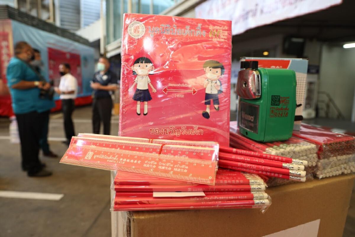 มูลนิธิป่อเต็กตึ๊ง ส่งความสุข  มอบของขวัญวันเด็ก แก่เยาวชนทั่วประเทศ เนื่องในวันเด็กแห่งชาติ ประจำปี 2564