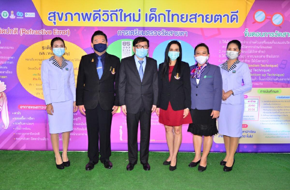 """แว่นท็อปเจริญ จับมือ สธ.มอบแว่นสายตาให้เด็กๆทั่วประเทศภายใต้โครงการ """"เด็กไทยสายตาดี"""""""