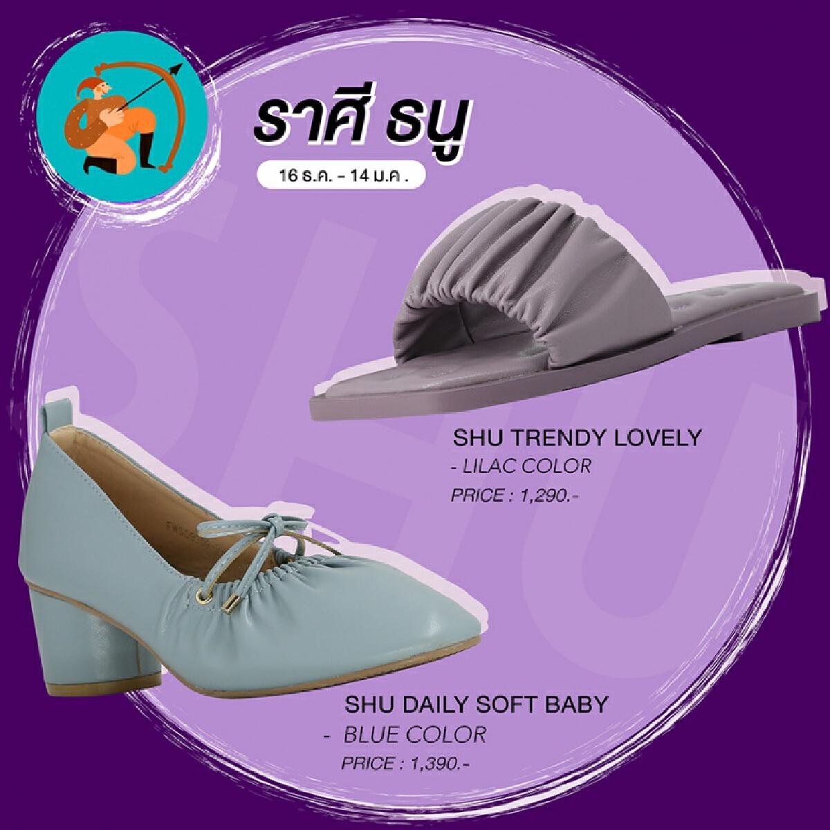 SHU เปิดโผ รองเท้าสีมงคล ใส่แล้วเลิศ รับปีฉลู 2564