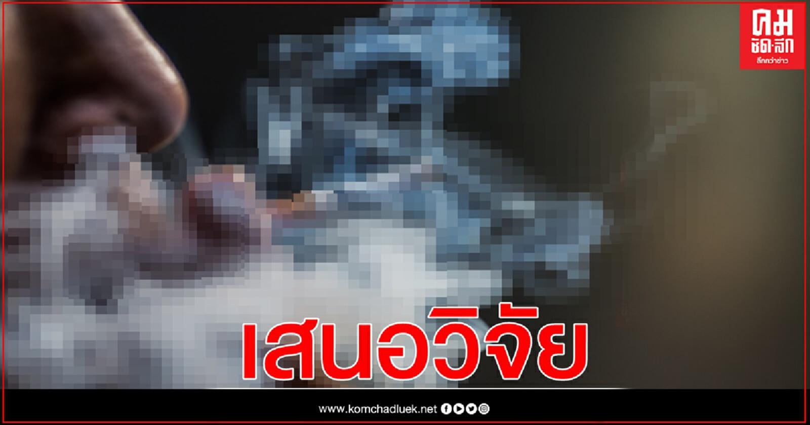 ส.ส.ก้าวไกล เสนอถกงานวิจัยปลดล็อกบุหรี่ไฟฟ้า หลังนักวิชาการต่างชาติวิจารณ์ไทยล้มเหลวลดผู้สูบบุหรี่