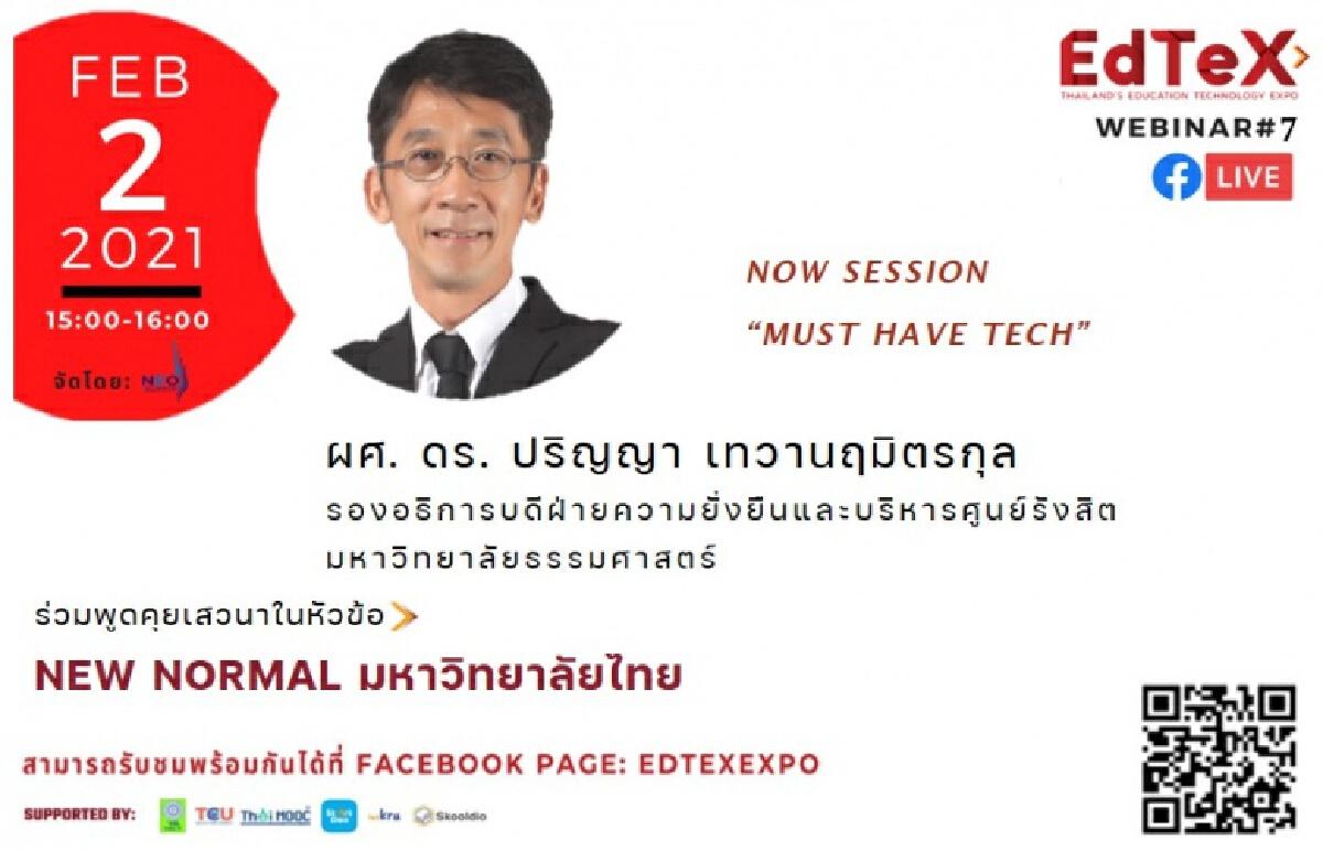 "EdTeX จัดเสวนาออนไลน์ ""NEW NORMAL มหาวิทยาลัยไทย"" ฟังฟรี!!"
