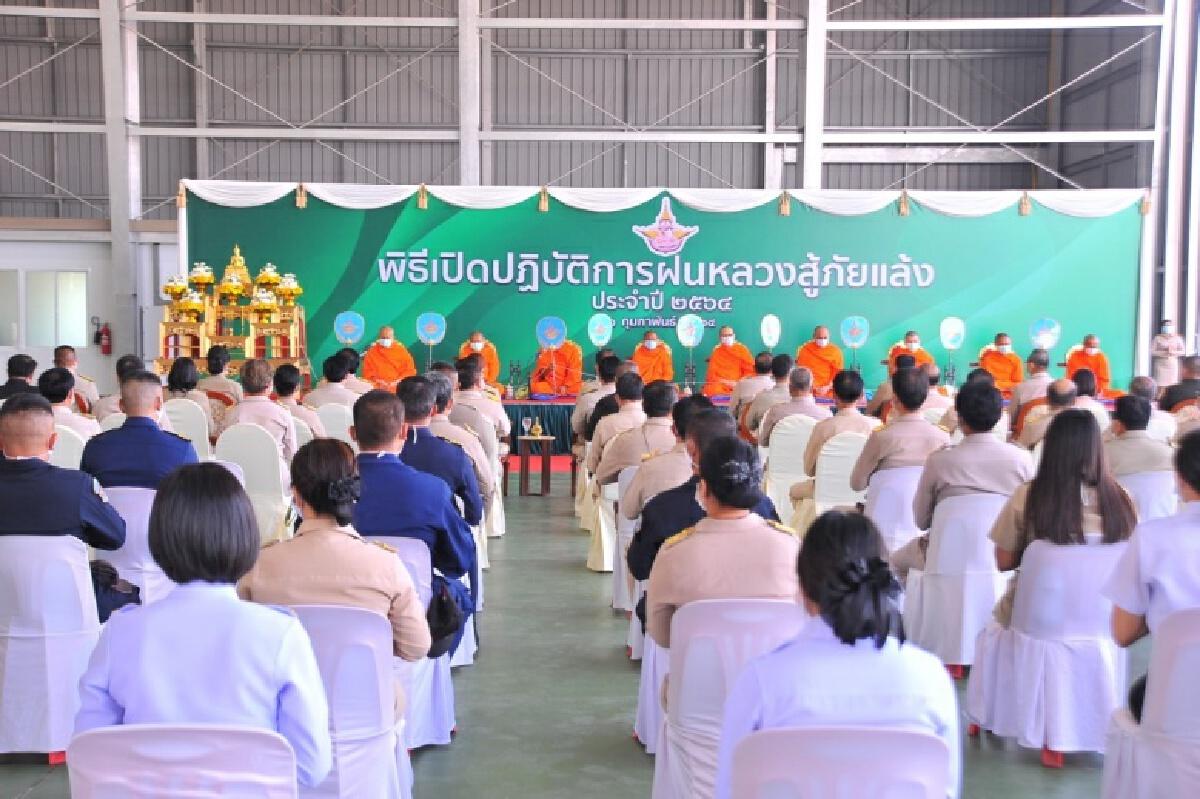 กระทรวงเกษตรฯ เปิดปฏิบัติการฝนหลวงสู้ภัยแล้ง ประจำปี 2564  เร่งแก้ปัญหาภัยแล้ง