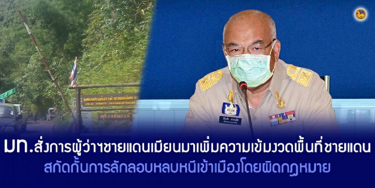 กระทรวงมหาดไทยสั่งการผู้ว่าราชการจังหวัดชายแดนเมียนมา เพิ่มความเข้มงวดพื้นที่ชายแดน