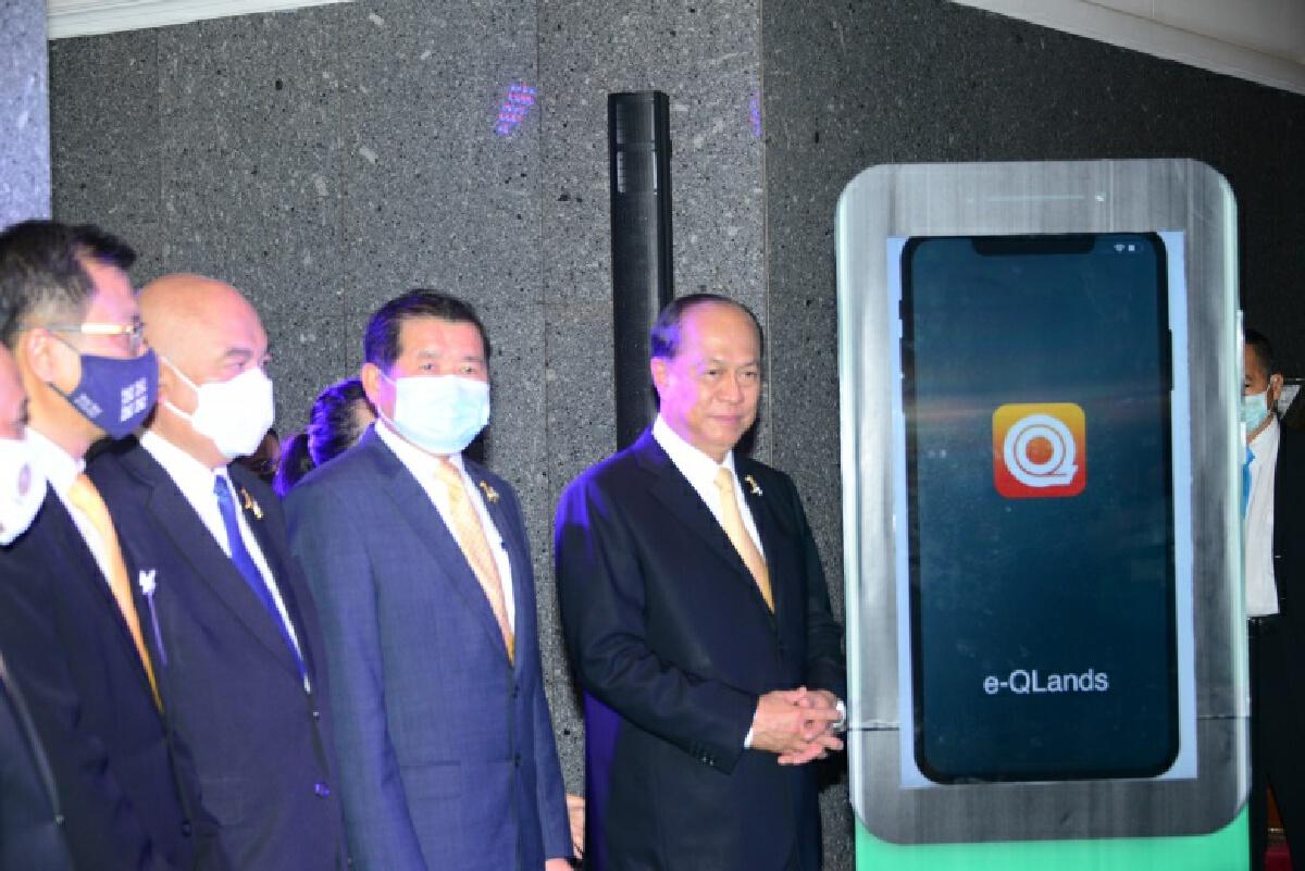 เปิดตัว e-QLands จองคิวจดทะเบียนสิทธิและนิติกรรมและคิวรังวัดล่วงหน้าทางอินเทอร์เน็ตผ่านโทรศัพท์มือถือ