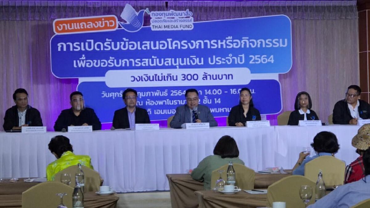 กองทุนสื่อ เปิดแถลงข่าวการเปิดรับข้อเสนอโครงการหรือกิจกรรม ประจำปี 2564