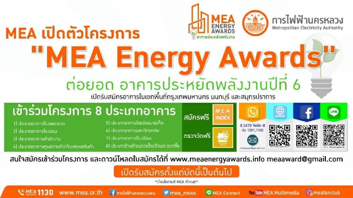 """MEA เปิดตัวโครงการ """"MEA Energy Awards"""" ต่อยอด อาคารประหยัดพลังงานปีที่ 6"""