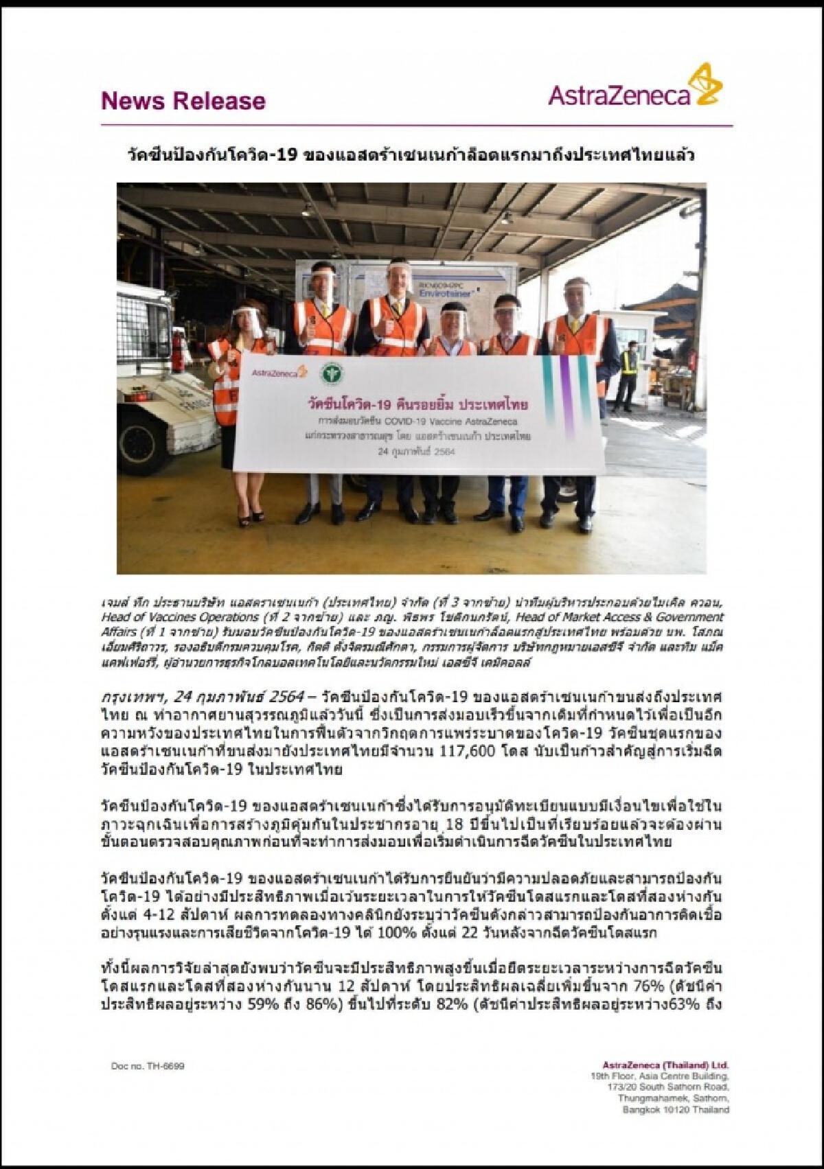 วัคซีนโควิด-19แอสตร้าเซนเนก้าล็อตผลิตในต่างประเทศถึงไทยแล้ว 1.17 แสนโดส