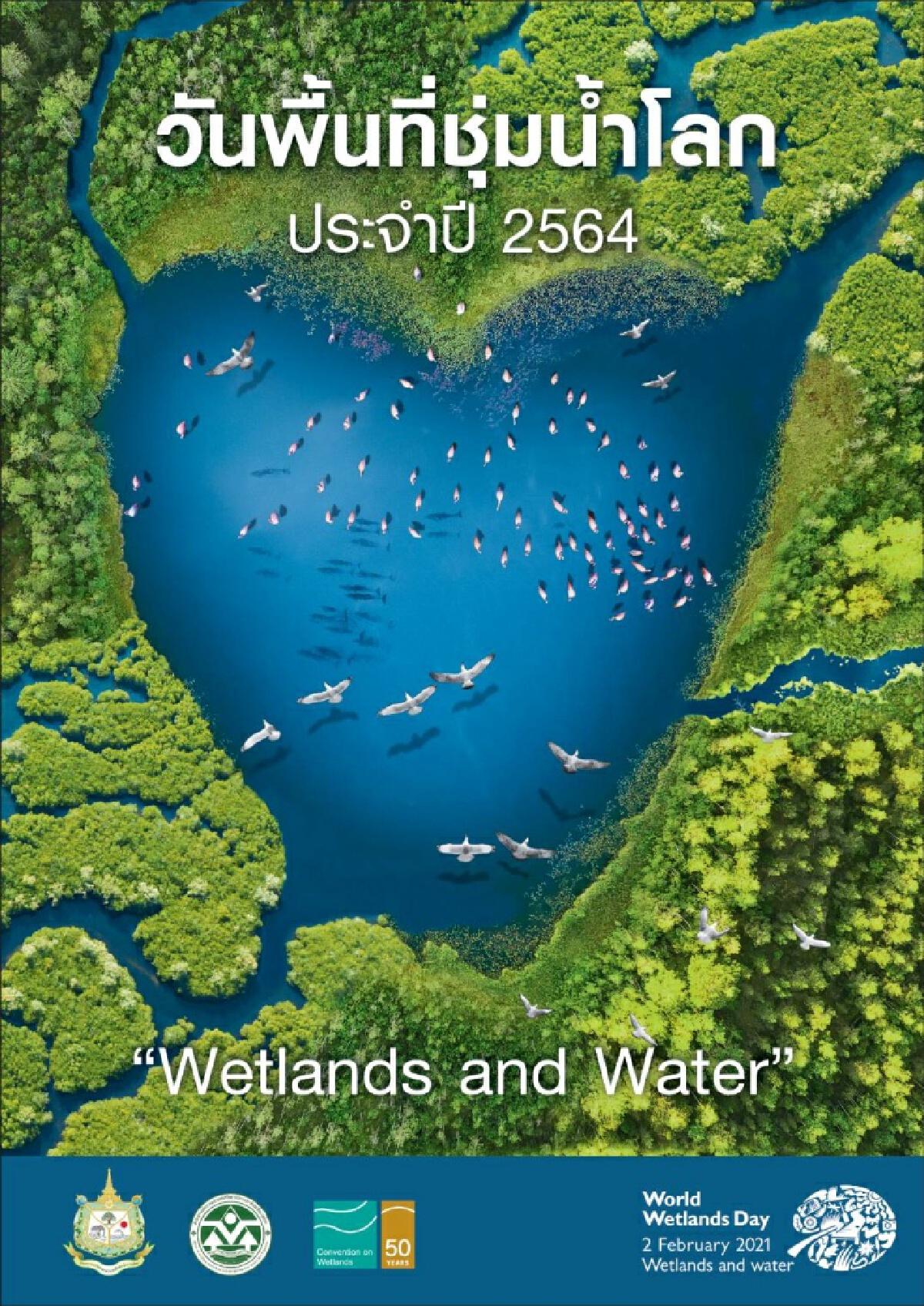 วันพื้นที่ชุ่มน้ำโลก ประจำปี พ.ศ.2564