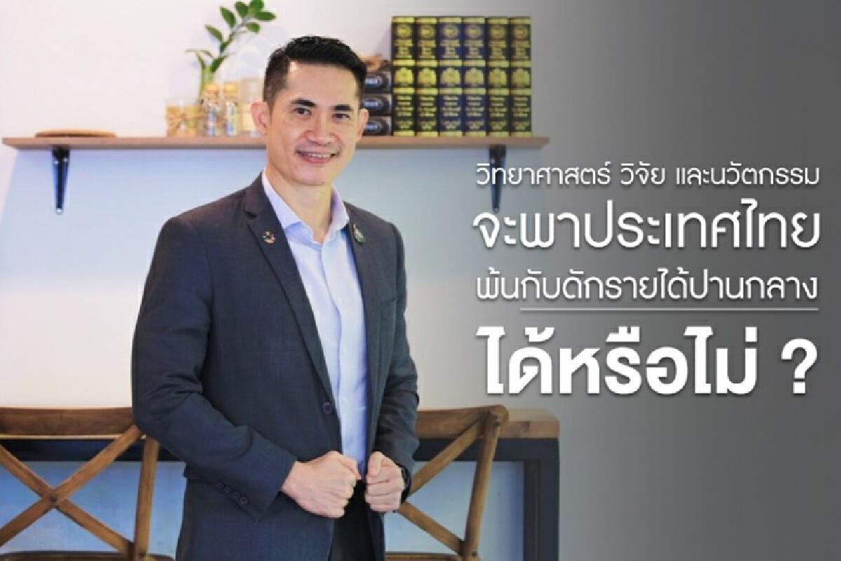 วิทยาศาสตร์ วิจัย และนวัตกรรม จะพาประเทศไทยพ้นกับดักรายได้ปานกลางได้หรือไม่