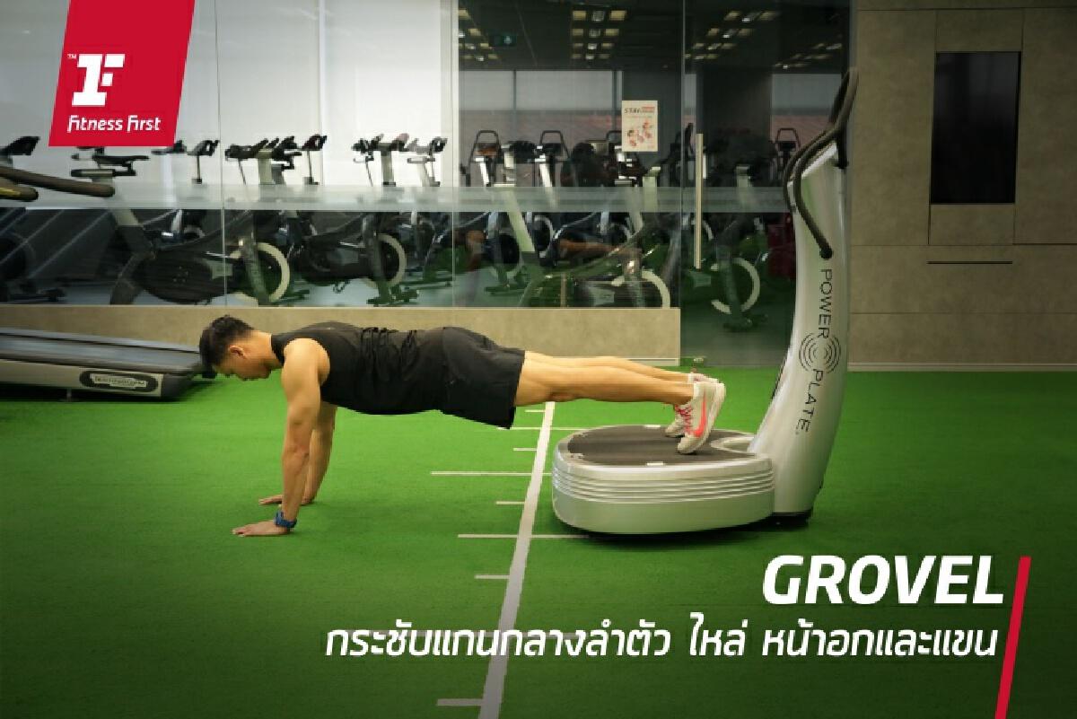 ฟิตเนส เฟิรส์ท ท้าให้ลองการออกกำลังกายบนPower Plate เสริมสร้างกล้ามเนื้อและลดอาการบาดเจ็บด้วยแรงสั่นสะเทือนความถี่สูง