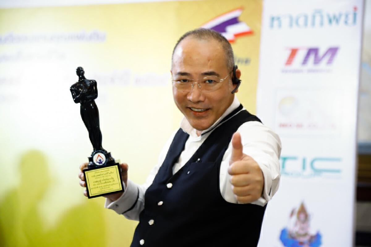 รับประกาศเกียรติคุณ บุคคลตัวอย่าง ประจำปี 2564 จากมูลนิธิเพื่อสังคมไทย
