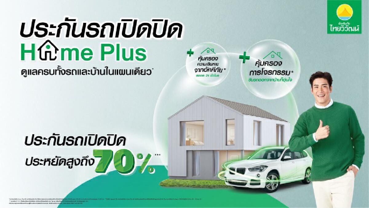 """""""ประกันภัยไทยวิวัฒน์""""  เปิดตัวประกันรถเปิดปิด Home Plus"""