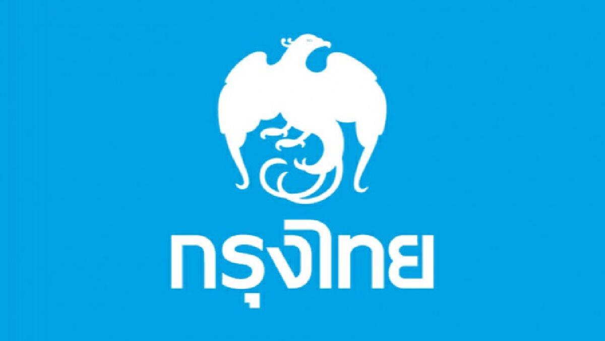 กรุงไทย , ปิดปรับปรุง , ปรับปรุงระบบ , ธนาคารกรุงไทย