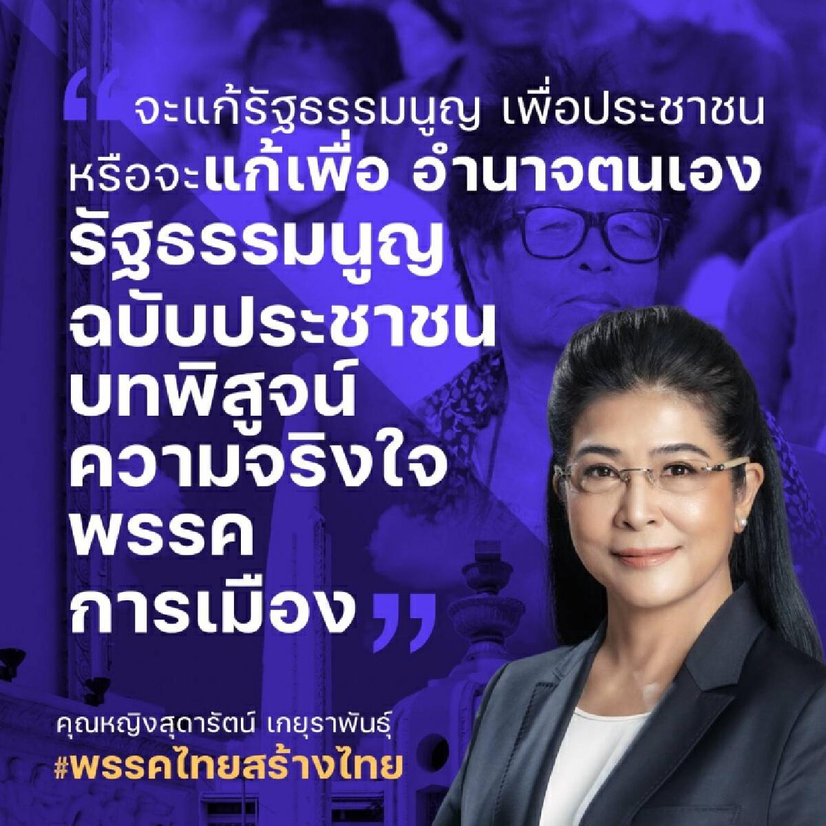 """""""ไทยสร้างไทย"""" ชี้ ทางออกของประเทศอย่างสันติ คือการยอมให้ปชช.ได้มีโอกาสร่างรัฐธรรมนูญของปชช.เอง"""