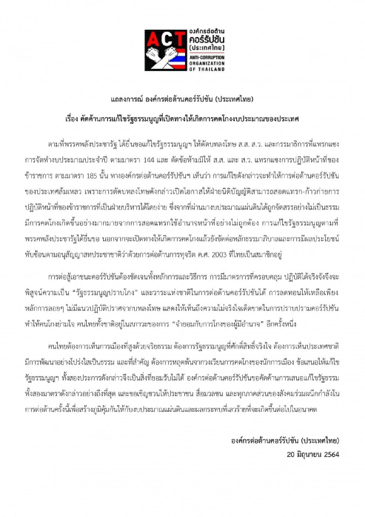 ACT คัดค้านการแก้ไขรัฐธรรมนูญที่เปิดทางให้เกิดการคดโกงงบประมาณของประเทศ