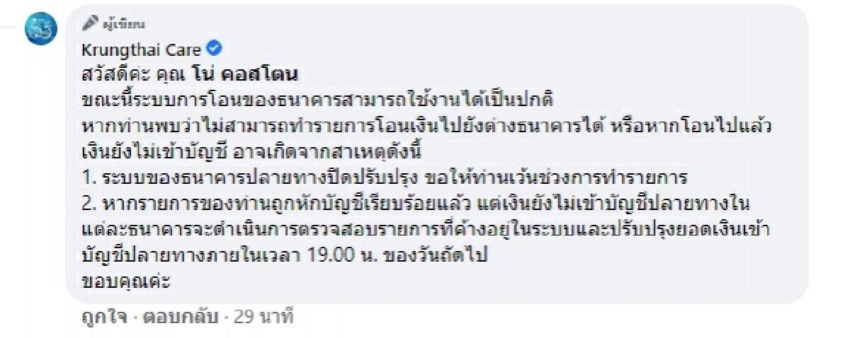 เป๋าตัง, กรุงไทย, คนละครึ่ง เฟส 3, Krungthai Care, G-Wallet