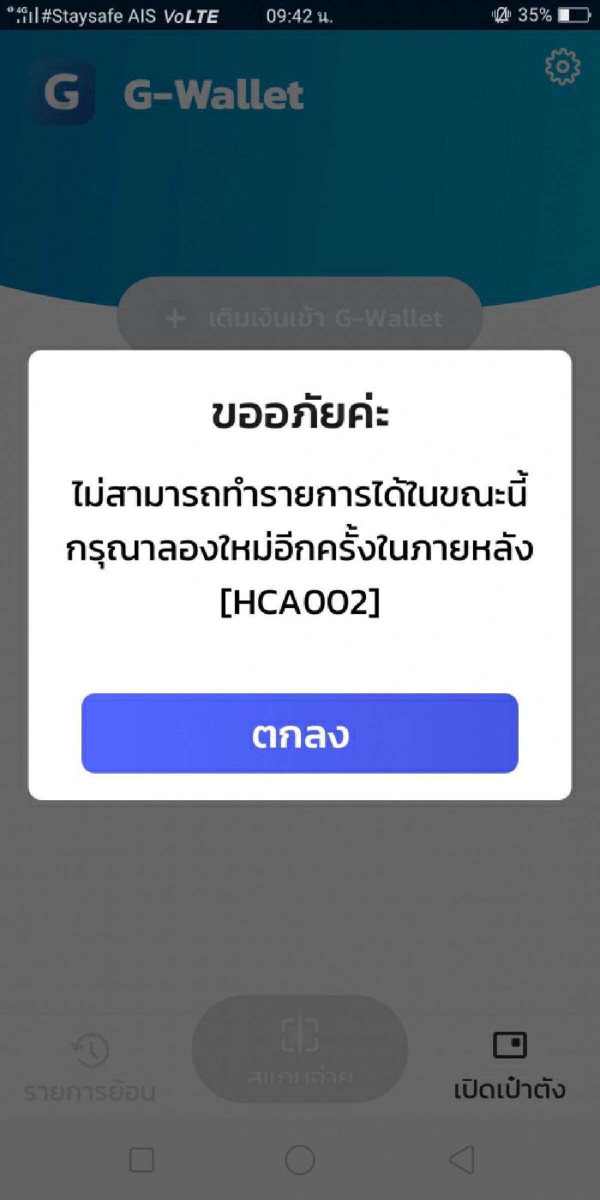 เป๋าตัง, กรุงไทย, คนละครึ่ง เฟส 3, Krungthai Care