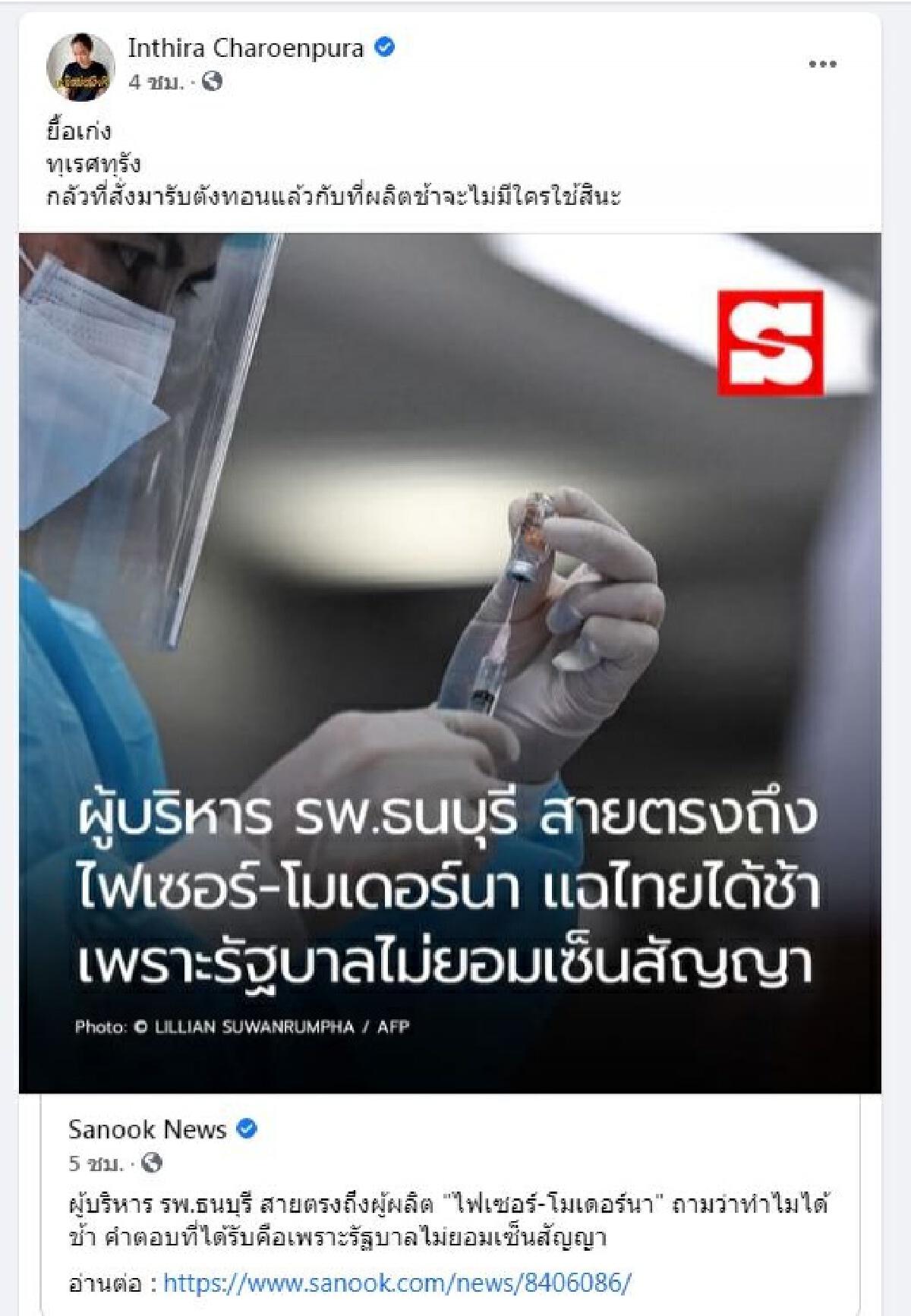 """""""ทราย เจริญปุระ""""ฟาดไม่ยั้งเรื่องวัคซีน โควิด-19 แคปข่าว""""อนุทิน""""รอ"""