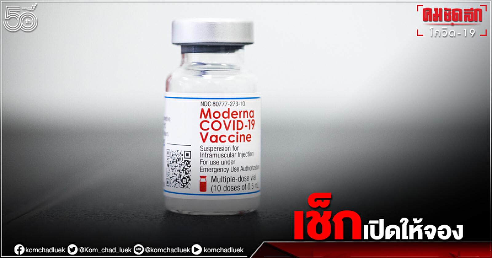 """""""จองฉีดวัคซีน Moderna"""" ล่าสุด คืนเงิน ทางเลือก โมเดอร์นา ซิโนฟาร์ม ไฟเซอร์"""