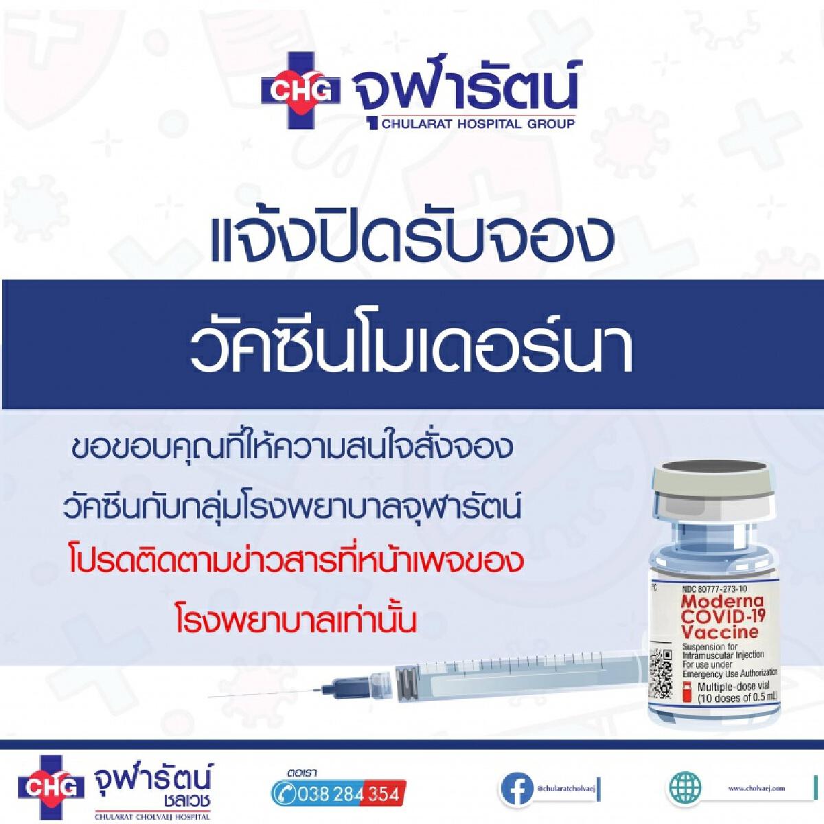 จองวัคซีนทางเลือก, โมเดอร์นา, Moderna, วัคซีนทางเลือก, วัคซีน โควิด-19, จอง, โควิด-19, ซิโนแวค, Sinovac, แอสตร้าเซนเนก้า, AstraZeneca, สายพันธุ์เดลตา