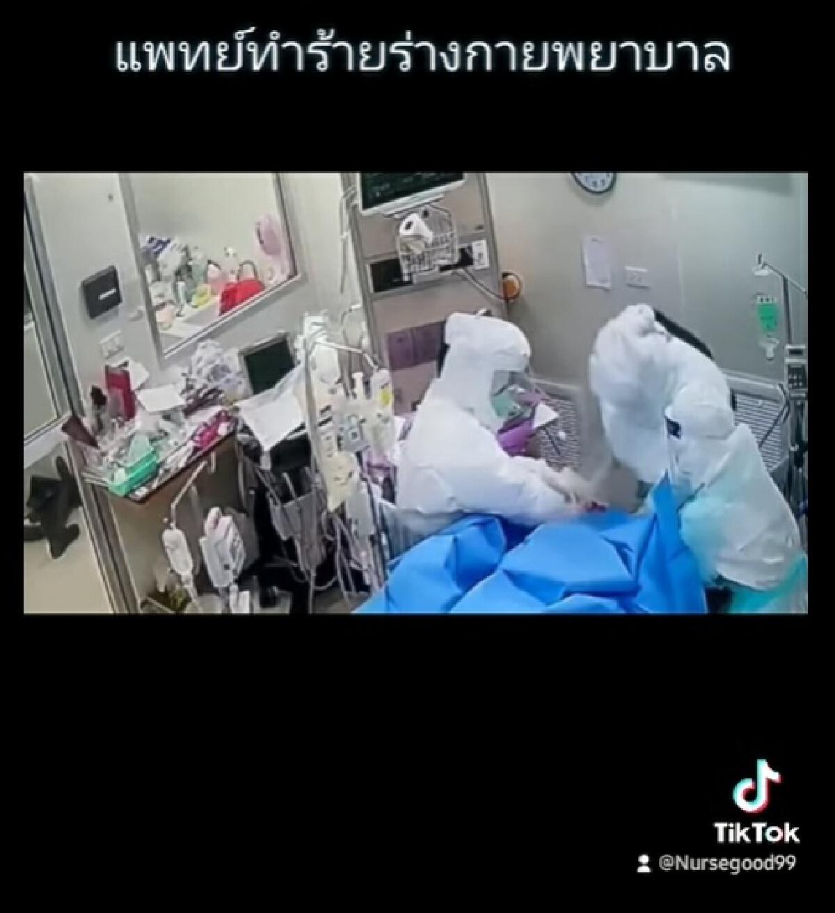 หมอ, ทำร้ายร่างกาย, พยาบาล, #Saveพยาบาล