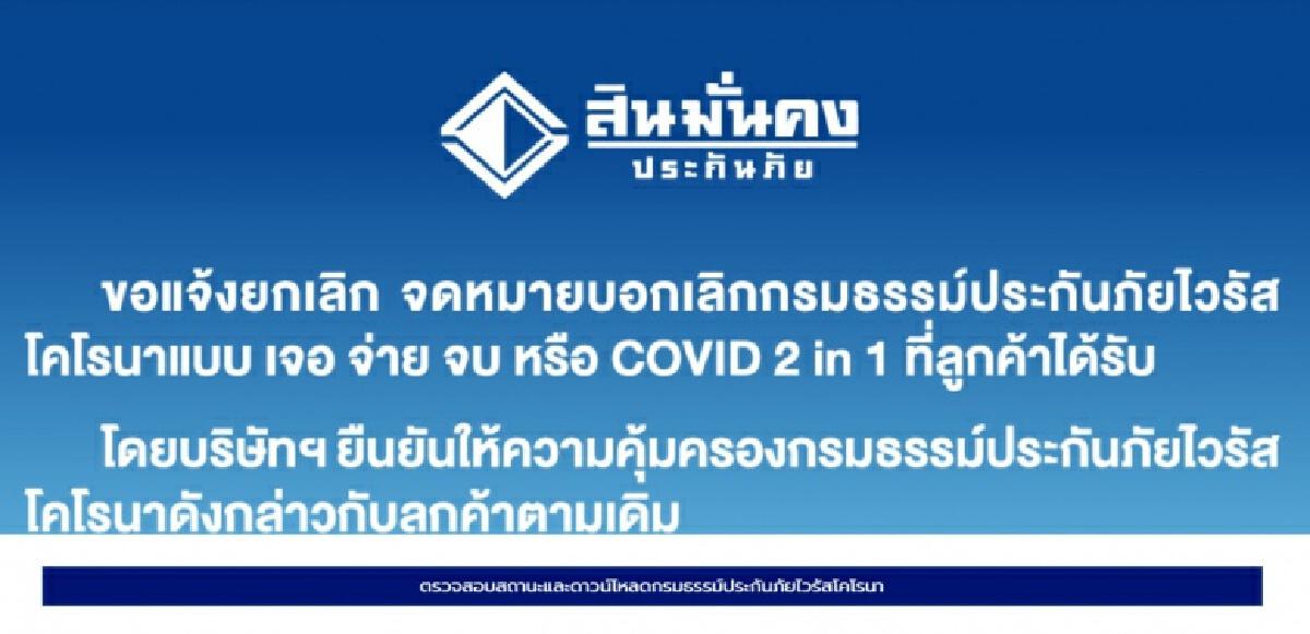 สินมั่นคง, สินมั่นคงประกันภัย, ประกันโควิดเจอจ่ายจบ, โควิด-19
