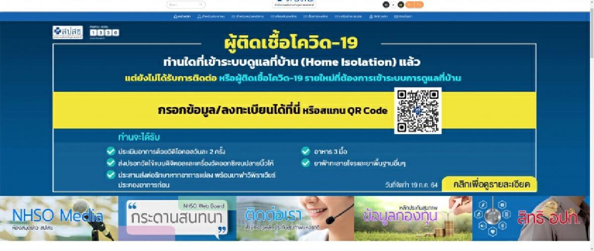 สปสช. www.nhso.go.th วิธีลงทะเบียน เข้าสู่ระบบดูแลผู้ติดเชื้อโควิดที่บ้าน