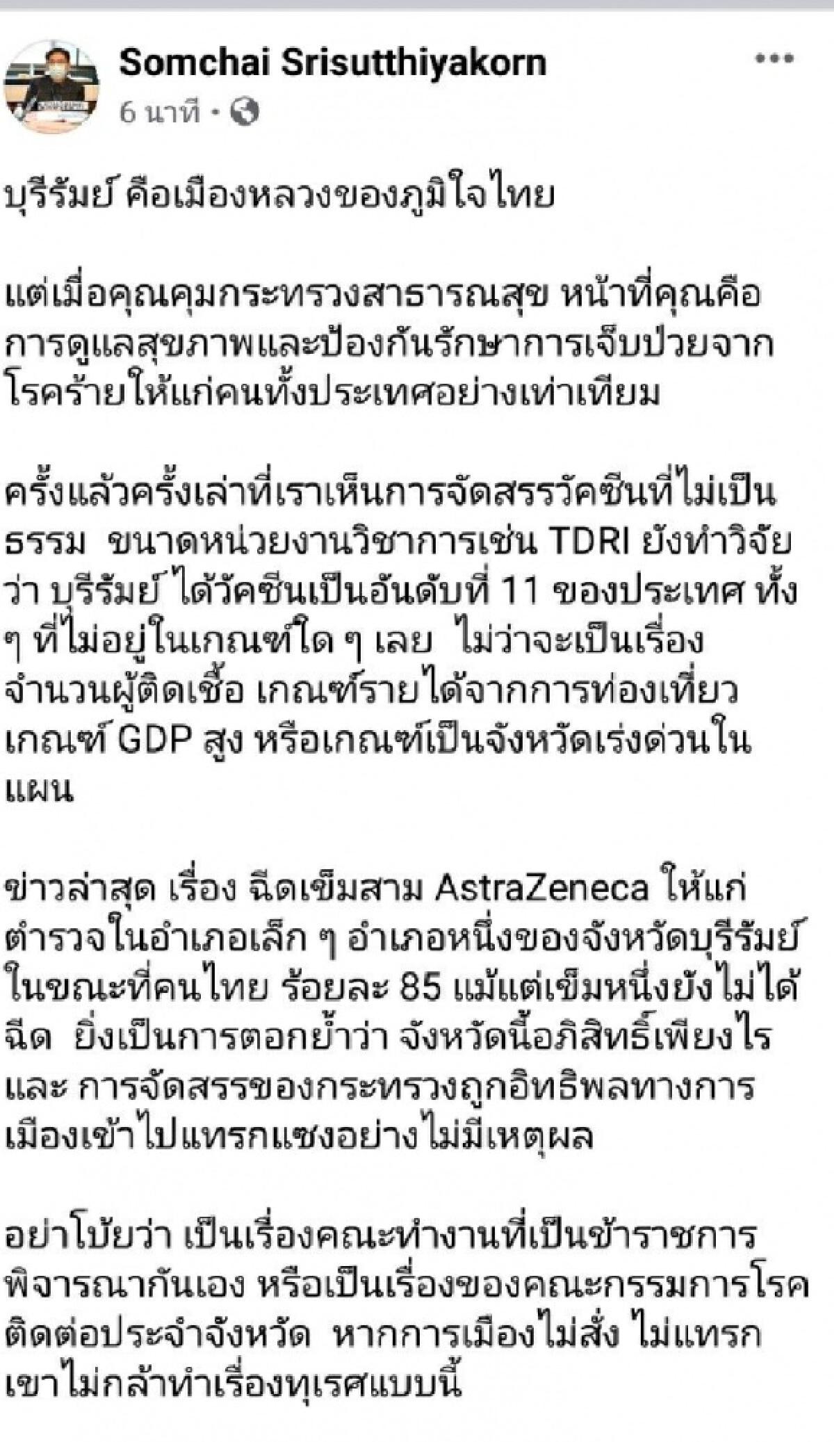 """""""สมชัย"""" โพสต์""""บุรีรัมย์เมืองหลวงของภูมิใจไทย"""" ชี้ จัดสรรวัคซีนไม่เป็นธรรม"""