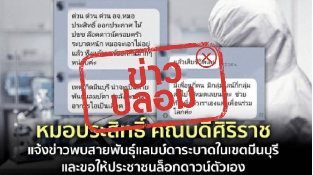 """พบ """"ข่าวปลอม"""" สายพันธุ์แลมบ์ดาระบาด - กู้กรุงไทยผ่านเป๋าตัง"""