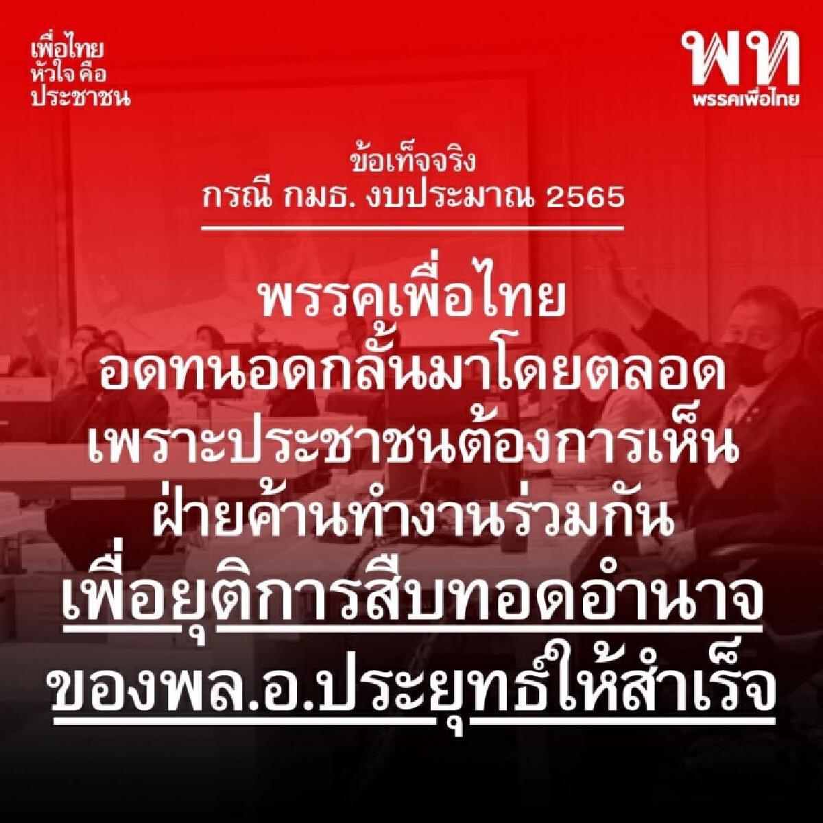 """งบกลางร้อน """"เพื่อไทย"""" สอนน้อง """"ก้าวไกล"""" อย่าระแวง ควรแยกมิตรแยกศัตรู"""