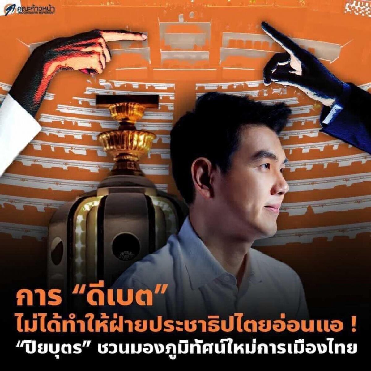 """""""ทักษิณ"""" สะเทือน """"ก้าวไกล"""" หักเพื่อไทย"""