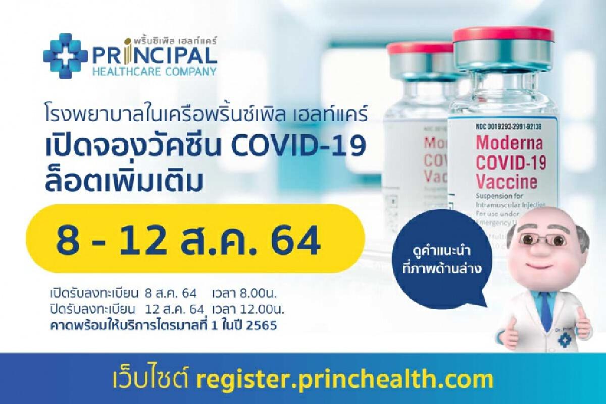 """เปิดขั้นตอน """"จองวัคซีน Moderna"""" รพ.ในเครือพริ้นซิเพิล เฮลท์แคร์"""