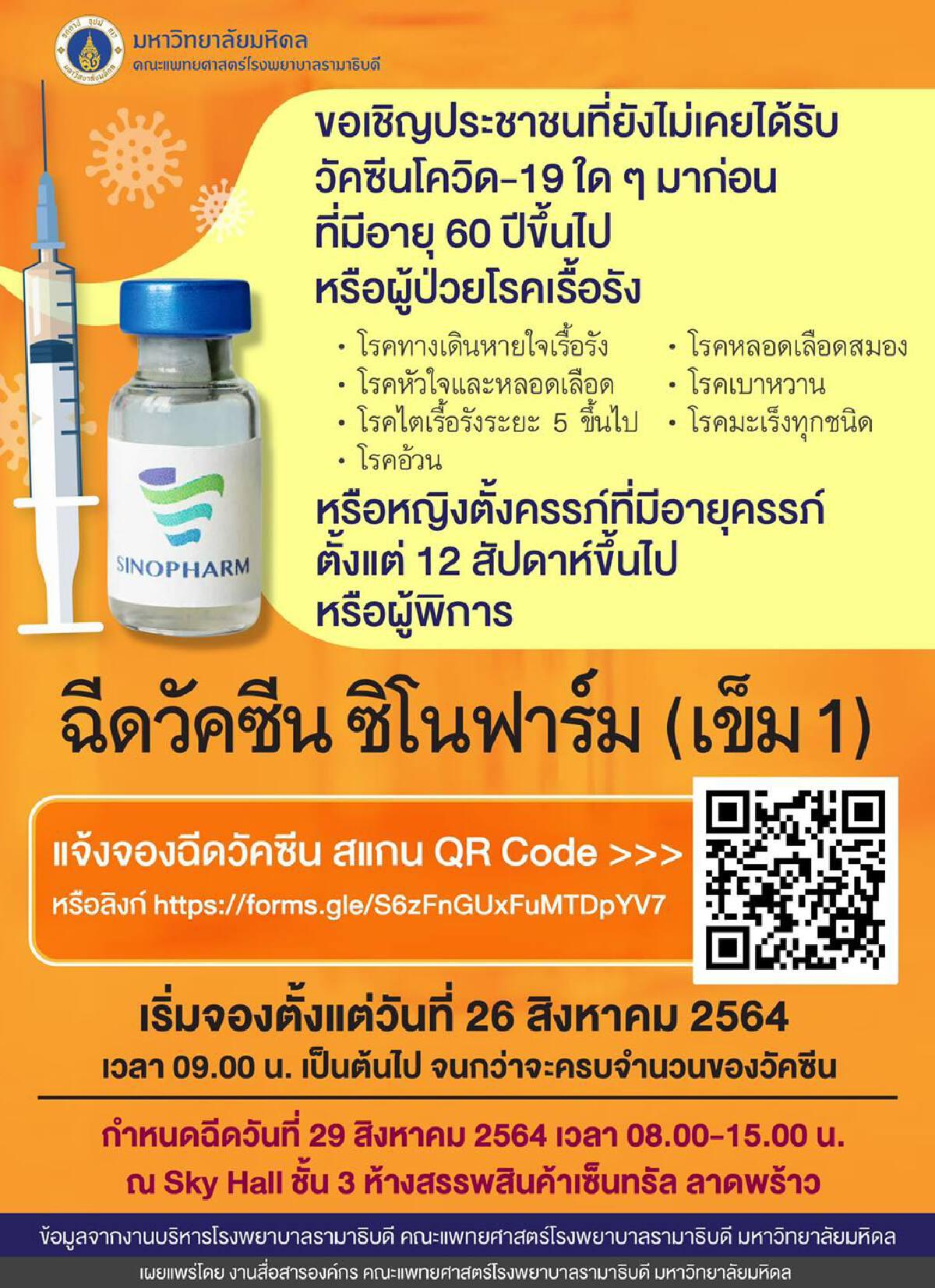 """เช็กที่นี่ จอง """"ฉีดวัคซีน"""" ซิโนฟาร์ม รพ.รามาธิบดี สำหรับ ปชช. 4 กลุ่ม วันนี้"""
