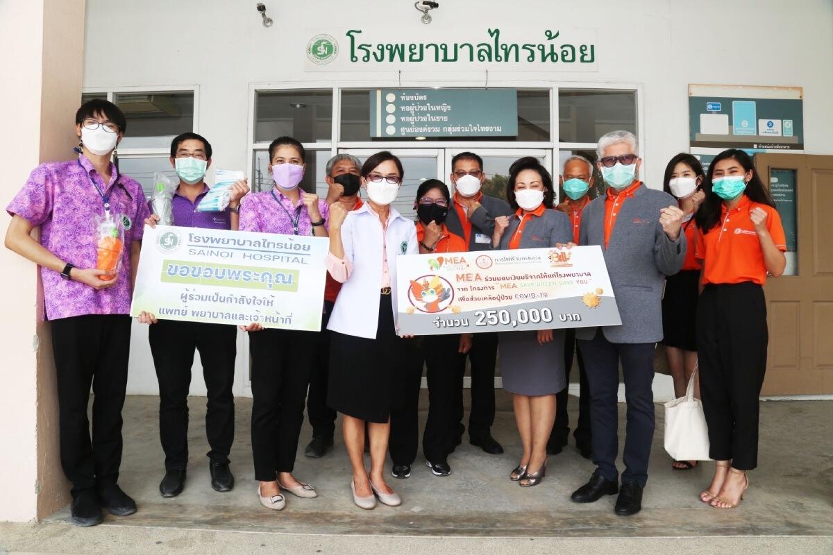 """MEA""  มอบเงินโครงการ MEA Save Green Save You  1 ล้านบาท ช่วยเหลือผู้ป่วย COVID-19"