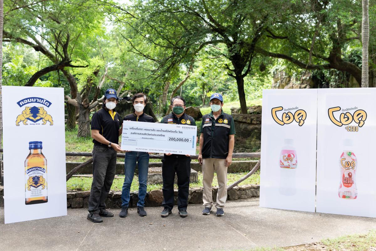บริษัท กรุงสยามเครื่องดื่ม จำกัด มอบเงินสนับสนุนแก่องค์การสวนสัตว์แห่งประเทศไทย
