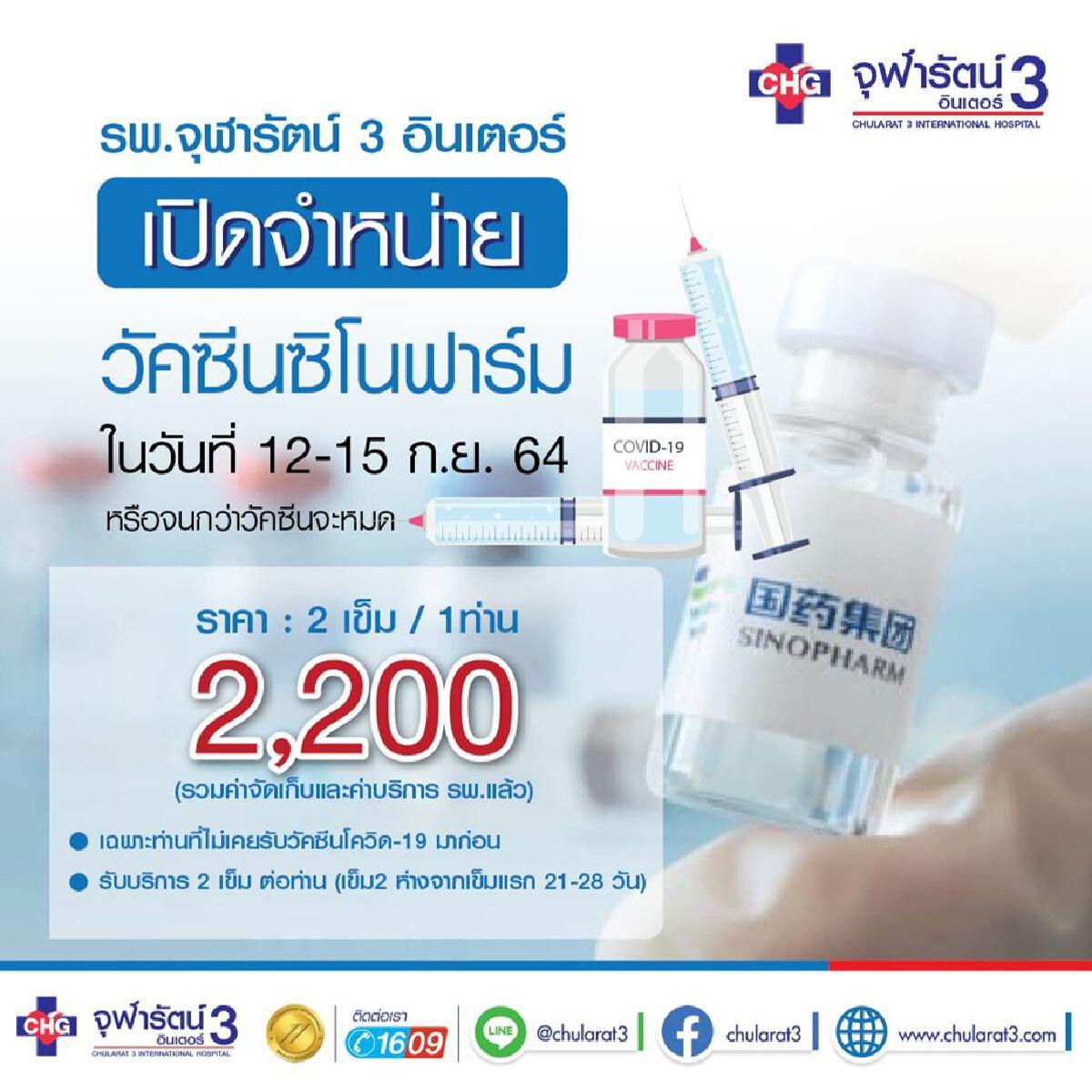 จองวัคซีนซิโนฟาร์ม Sinopharm
