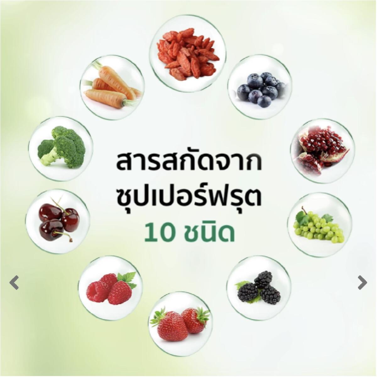 สารอาหารสำคัญใน Vita Daily