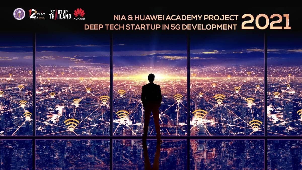 NIA ผนึก HUAWEI เดินหน้ายกระดับสตาร์ทอัพด้วยเทคโนโลยี 5G