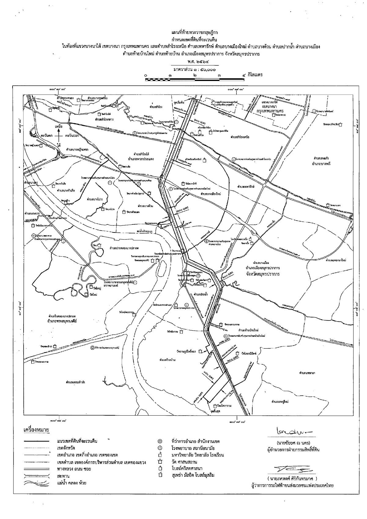 พระบรมราชโองการโปรดเกล้าฯ กำหนดเขตที่ดินที่จะเวนคืน 12 แขวง 21 ตำบล 6 จังหวัด
