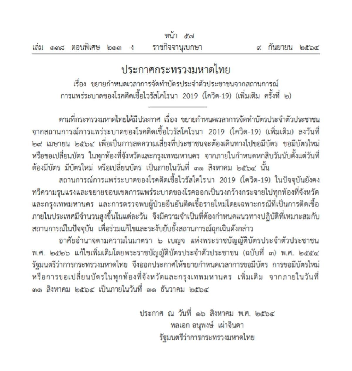 """เฮ """"ราชกิจจาฯ"""" ประกาศ กระทรวงมหาดไทยขยายเวลาทำ """"บัตรประชาชน"""" ช่วงโควิด-19"""