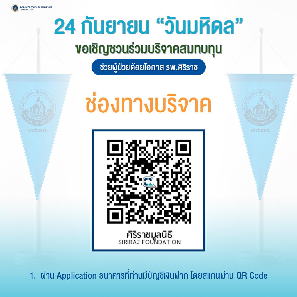 """""""วันมหิดล"""" รำลึกพระบิดาแห่งการแพทย์ สร้างหมอไทยเก่งระดับโลก"""