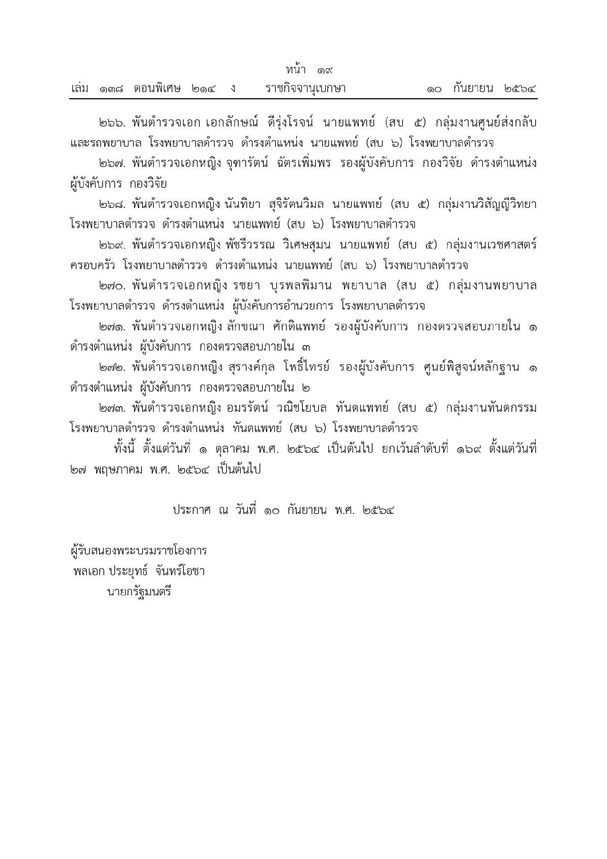 พระบรมราชโองการโปรดเกล้าฯ, พระราชทานยศตำรวจชั้นนายพล, เว็บไซต์ราชกิจจานุเบกษา, แต่งตั้งข้าราชการตำรวจ
