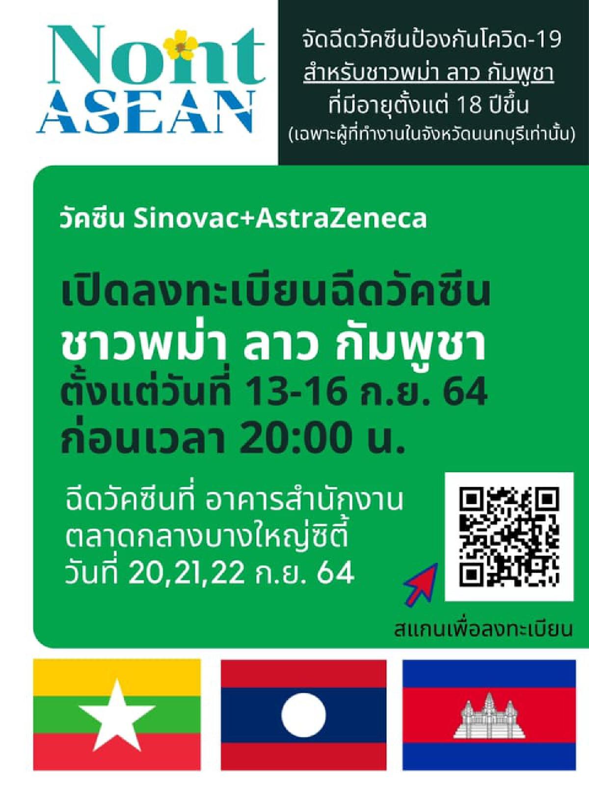 """""""ลงทะเบียนฉีดวัคซีน"""" นนท์ ASEAN ให้ชาวเมียนมาร์,ลาว,กัมพูชา ฉีดวัคซีน ฟรี"""