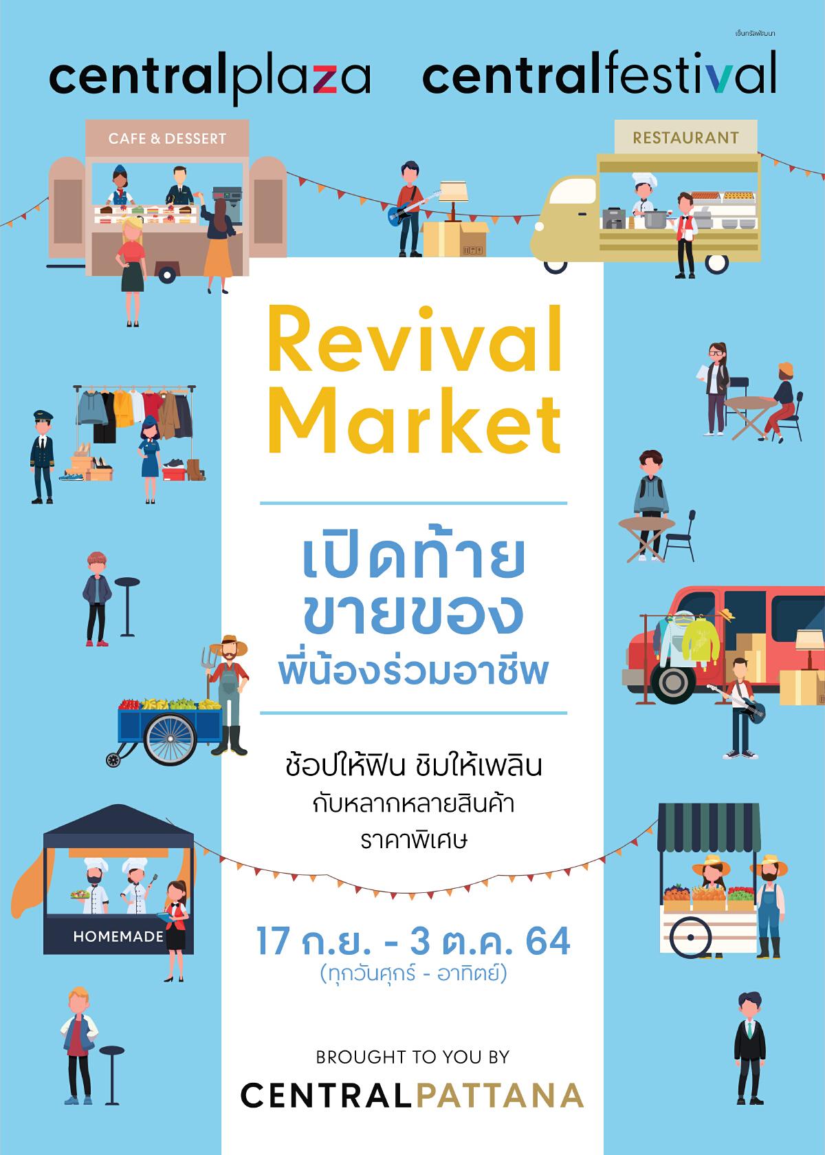 """""""Revival Market"""" คาราวานเปิดท้ายขายของ ปีที่ 2"""
